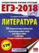 ЕГЭ-2018 Литература. 10 тренировочных вариантов экзаменационных работ для подготовки к единому государственному экзамену